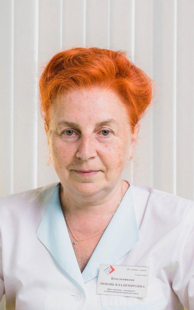 Врач травматолог-ортопед Котельникова Л.В.