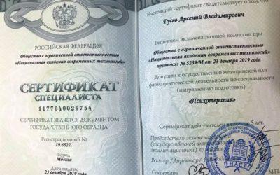 сертификат-Гусева